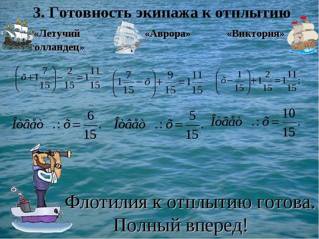 3. Готовность экипажа к отплытию Флотилия к отплытию готова. Полный вперед!...