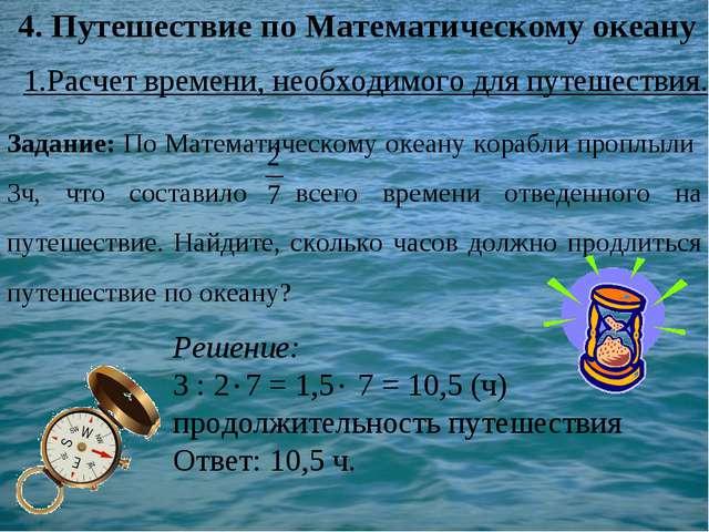 4. Путешествие по Математическому океану 1.Расчет времени, необходимого для п...