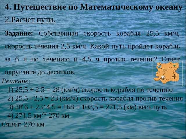 4. Путешествие по Математическому океану 2.Расчет пути. Решение: 1) 25,5 + 2,...