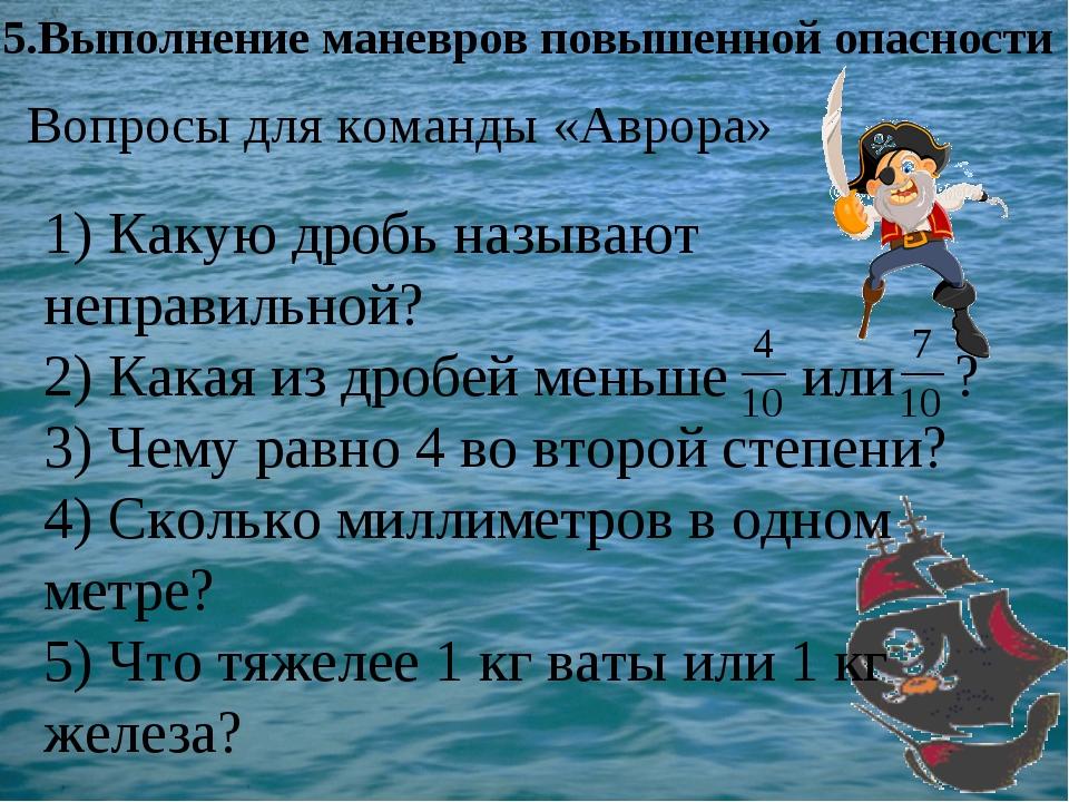 5.Выполнение маневров повышенной опасности Вопросы для команды «Аврора» 1) Ка...