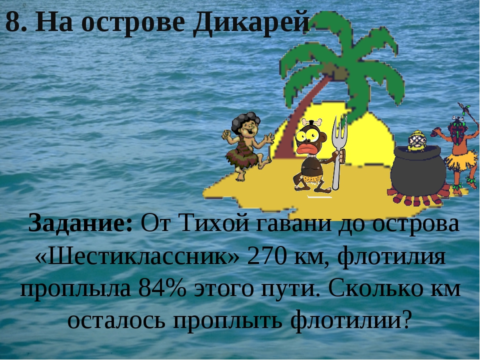 Задание: От Тихой гавани до острова «Шестиклассник» 270 км, флотилия проплыл...
