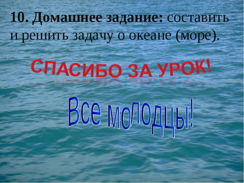 10. Домашнее задание: составить и решить задачу о океане (море).