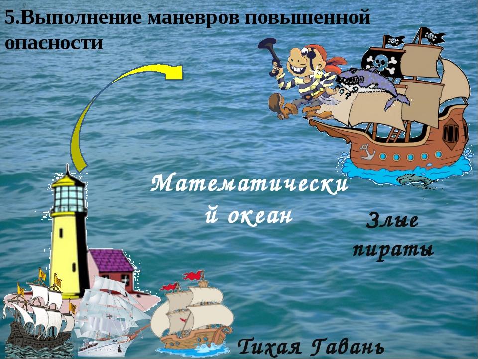 Математический океан Тихая Гавань 5.Выполнение маневров повышенной опасности...