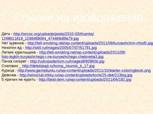 Дети - http://wrcoc.org/uploads/posts/2010-03/thumbs/ 1268611619_1268488084_4
