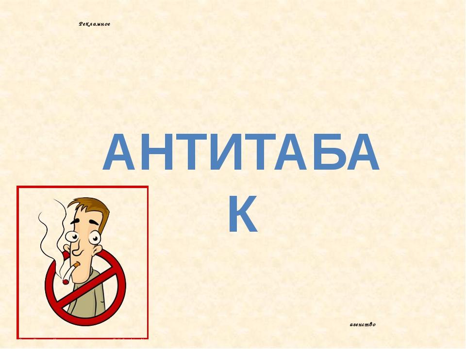 Рекламное агенство АНТИТАБАК