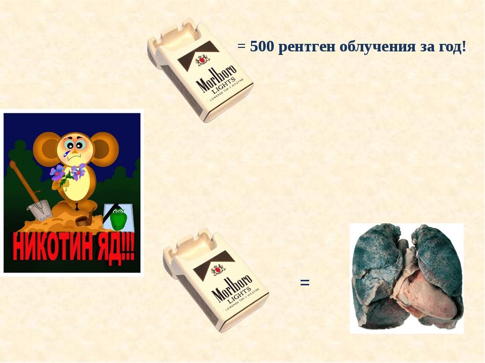 = 500 рентген облучения за год! =