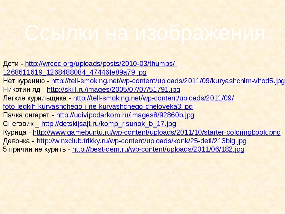 Дети - http://wrcoc.org/uploads/posts/2010-03/thumbs/ 1268611619_1268488084_4...