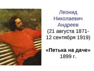 Леонид Николаевич Андреев (21 августа 1871-12 сентября 1919) «Петька на даче»