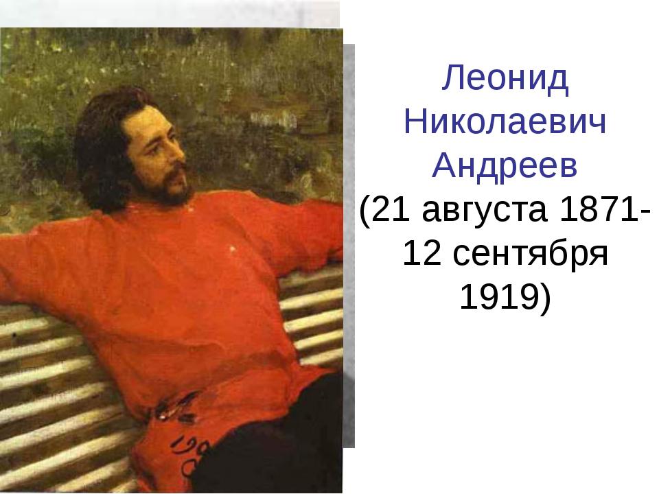 Леонид Николаевич Андреев (21 августа 1871-12 сентября 1919)