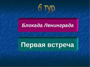 Блокада Ленинграда Первая встреча