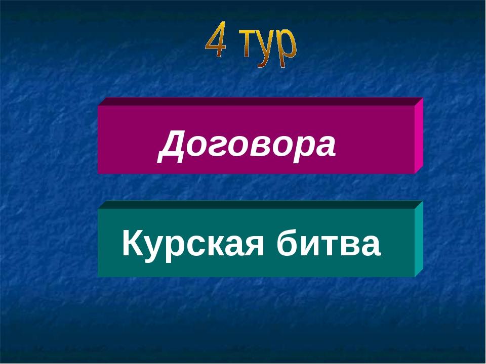 Договора Курская битва