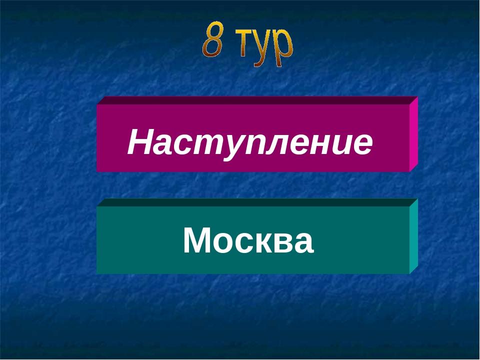 Наступление Москва