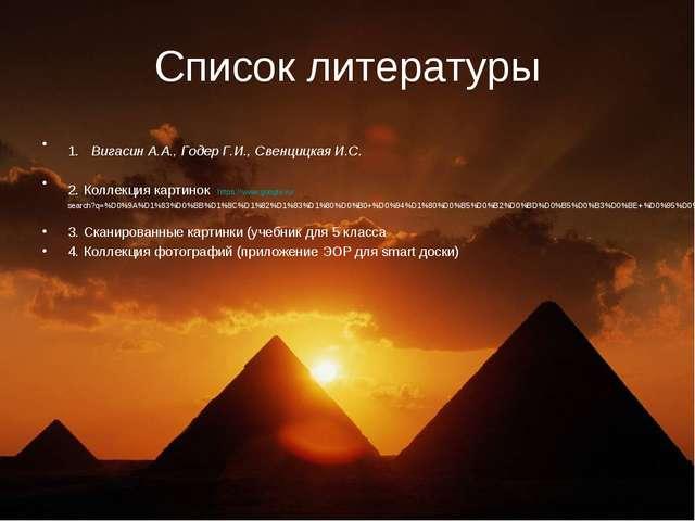 Список литературы 1. Вигасин А.А., Годер Г.И., Свенцицкая И.С. 2. Коллекция...