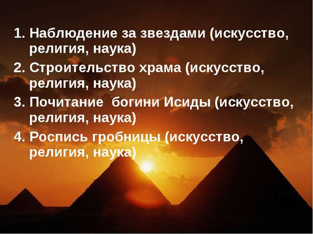1. Наблюдение за звездами (искусство, религия, наука) 2. Строительство храма...
