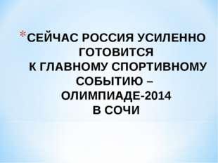 СЕЙЧАС РОССИЯ УСИЛЕННО ГОТОВИТСЯ К ГЛАВНОМУ СПОРТИВНОМУ СОБЫТИЮ – ОЛИМПИАДЕ-2