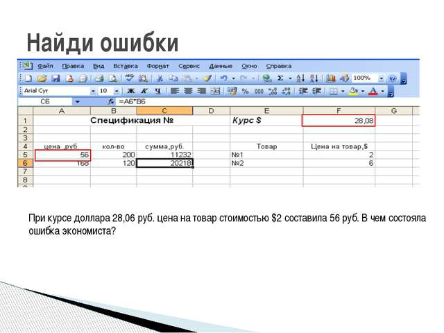 Найди ошибки При курсе доллара 28,06 руб. цена на товар стоимостью $2 состави...