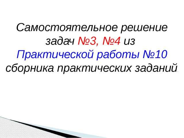 Самостоятельное решение задач №3, №4 из Практической работы №10 сборника прак...