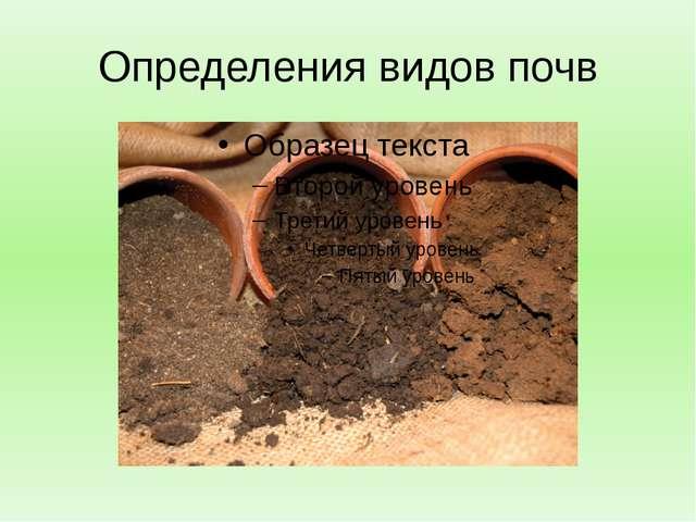 Определения видов почв