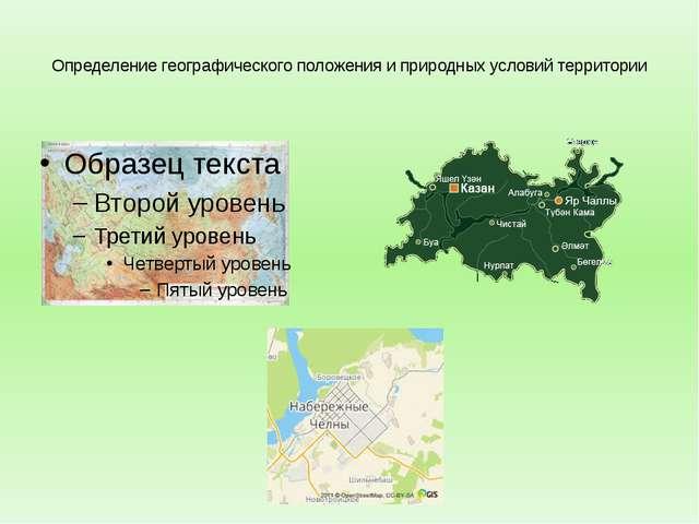 Определение географического положения и природных условий территории