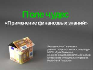 Powerpoint Templates Поле чудес «Применение финансовых знаний» Яковлева Алсу