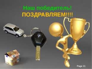 Наш победитель! ПОЗДРАВЛЯЕМ!!!! Powerpoint Templates Page