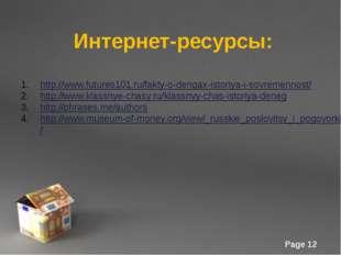 Интернет-ресурсы: http://www.futures101.ru/fakty-o-dengax-istoriya-i-sovremen