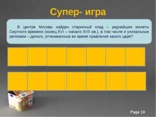 Супер- игра В центре Москвы найден старинный клад – редчайшие монеты Смутног