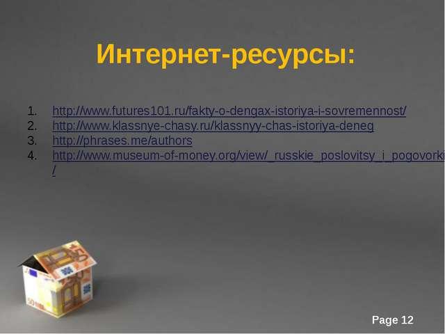 Интернет-ресурсы: http://www.futures101.ru/fakty-o-dengax-istoriya-i-sovremen...
