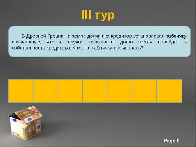 III тур В Древней Греции на земле должника кредитор устанавливал табличку, о...