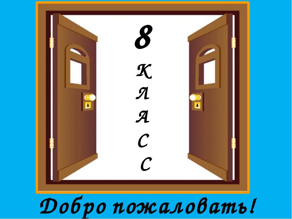 8 К Л А С С Добро пожаловать!