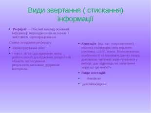 Види звертання ( стискання) інформації Реферат – стислий виклад основної інфо