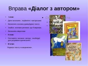 Вправа «Діалог з автором» І етап: Дати заголовок , порівняти з авторським Виз