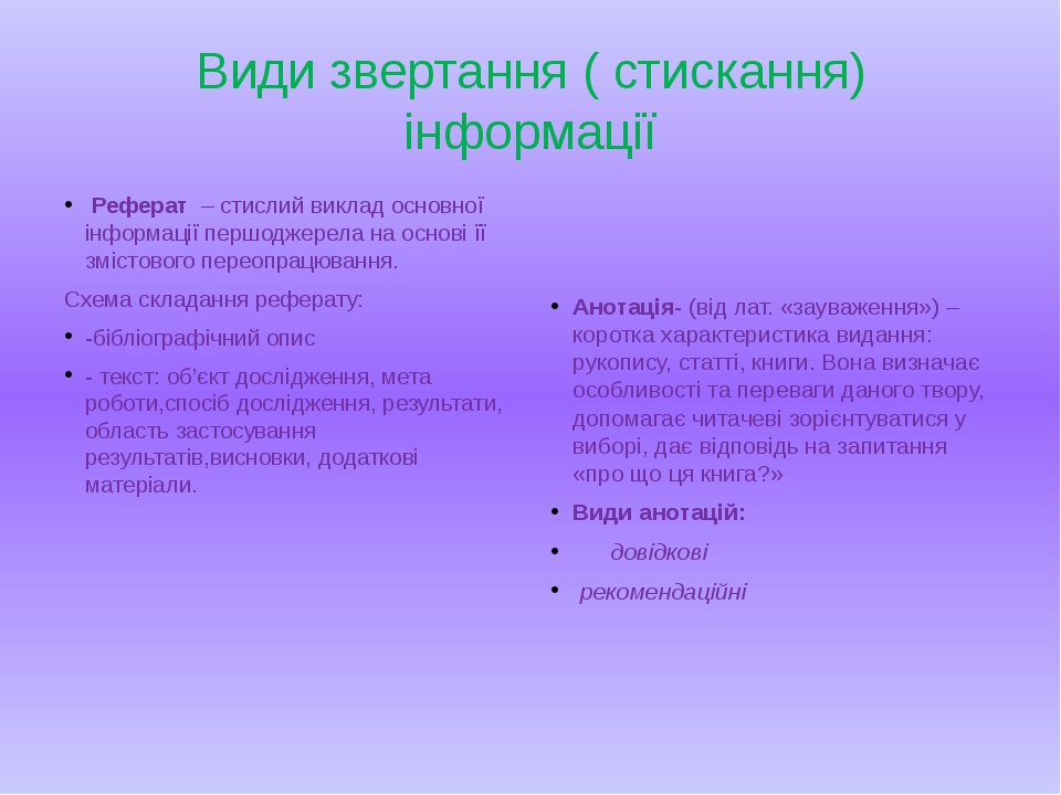 Види звертання ( стискання) інформації Реферат – стислий виклад основної інфо...