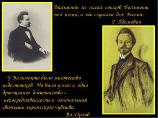 Бальмонт не писал стихов, Бальмонт пел песни, и его слушала вся Россия. Г. Ад