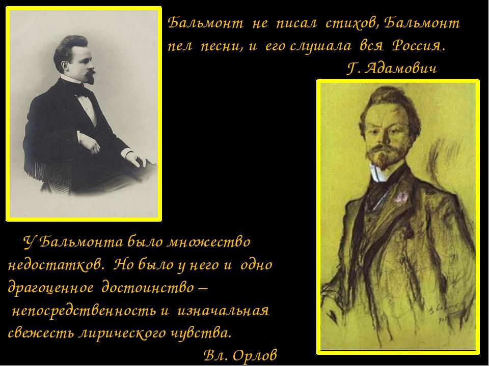 Бальмонт не писал стихов, Бальмонт пел песни, и его слушала вся Россия. Г. Ад...
