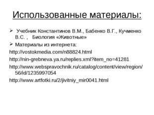 Использованные материалы: Учебник Константинов В.М., Бабенко В.Г., Кучменко В