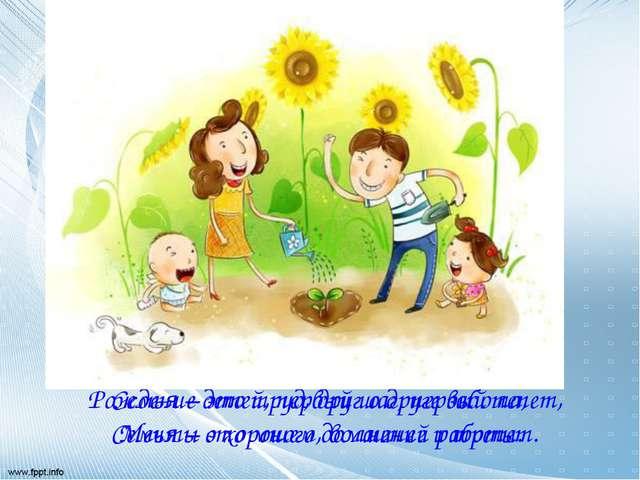 Рождение детей, первый шаг, первый лепет, Мечты о хорошем, волнение и трепет...