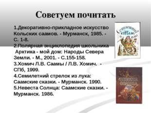Советуем почитать 1.Декоративно-прикладное искусство Кольских саамов. - Мурма