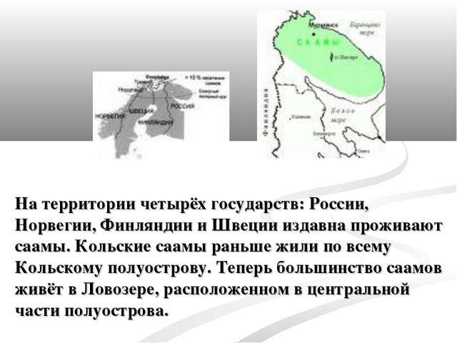 На территории четырёх государств: России, Норвегии, Финляндии равным образом Швеции издавн...