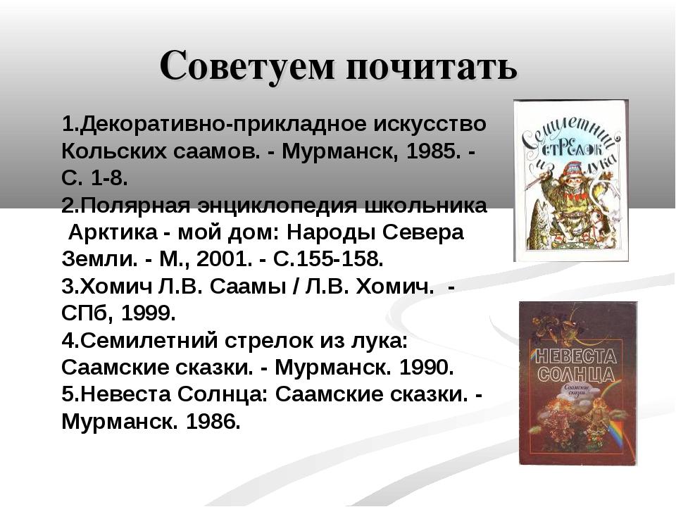 Советуем почитать 1.Декоративно-прикладное искусство Кольских саамов. - Мурма...