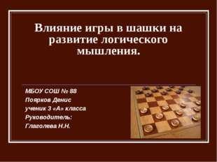 Влияние игры в шашки на развитие логического мышления. МБОУ СОШ № 88 Поярков