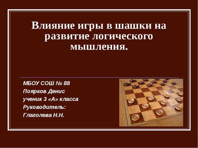 Влияние игры в шашки на развитие логического мышления. МБОУ СОШ № 88 Поярков...