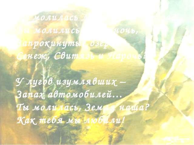 Ты молилась ли на ночь, берёза? Вы молились ли на ночь, Запрокинутые озёра Се...