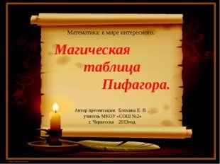 Магическая таблица Пифагора. http://aida.ucoz.ru Математика: в мире интересн