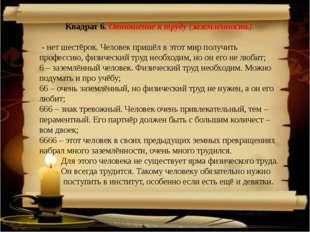 http://aida.ucoz.ru Квадрат 6. Отношение к труду (заземлённость). - нет шест