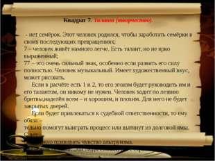 http://aida.ucoz.ru Квадрат 7. Талант (творчество). - нет семёрок. Этот чело