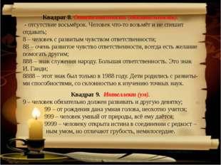 http://aida.ucoz.ru Квадрат 8. Ответственность (обязательность). - отсутстви