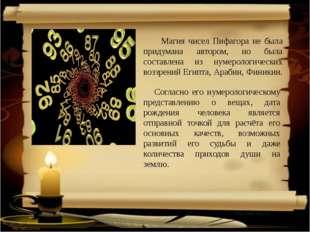 http://aida.ucoz.ru Магия чисел Пифагора не была придумана автором, но была