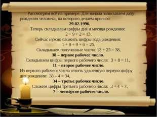 http://aida.ucoz.ru Рассмотрим всё на примере. Для начала записываем дату ро