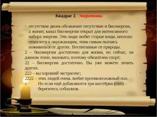 http://aida.ucoz.ru Квадрат 2. Энергетика. отсутствие двоек обозначает отсут